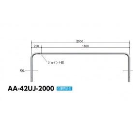 サンポール 自転車アーチ ジョイント式 AA-42UJ-2000