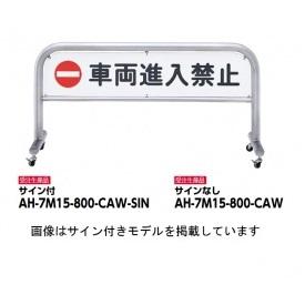 数量限定セール  サンポール ステンレス製 移動式アーチ AH-7M15-800-CAW-SIN:エクステリアのプロショップ キロ-エクステリア・ガーデンファニチャー