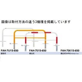 サンポール アーチ スチール製(H650) FAH-7S15-650