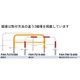 サンポール アーチ スチール製(H650) FAH-7SK15-650