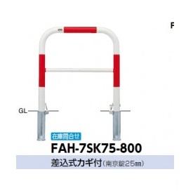 サンポール アーチ スチール製(H800) FAH-7SK75-800