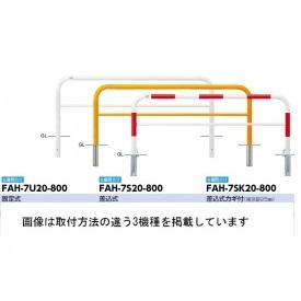 サンポール アーチ スチール製(H800) FAH-7U20-800