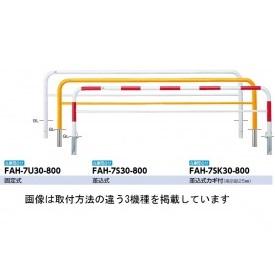 サンポール アーチ スチール製(H800) FAH-7S30-800