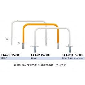 サンポール アーチ スチール製(H800) FAA-8U15-800