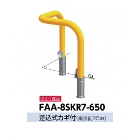サンポール アーチ スチール製 FAA-8SKR7-650 黄色
