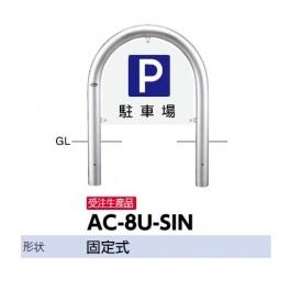 【お得】 サンポール アーチ サインセット AC-8U-SIN:エクステリアのプロショップ キロ-エクステリア・ガーデンファニチャー