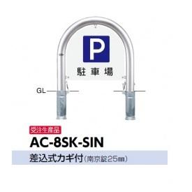 サンポール アーチ サインセット AC-8SK-SIN