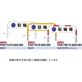 サンポール アーチ サインセット FAH-7SK15-650-SIN