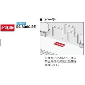 サンポール 路面標示サイン アーチ用 RS-3060-RE