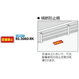 サンポール 路面標示サイン 横断防止策用 RS-3060-RK