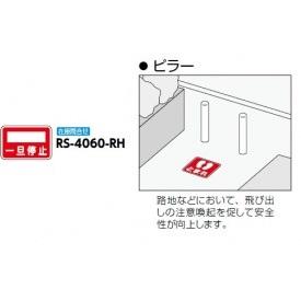 サンポール 路面標示サイン ピラー用 RS-4060-RH