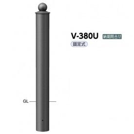 サンポール アルミボラード V-380U 固定 チタン