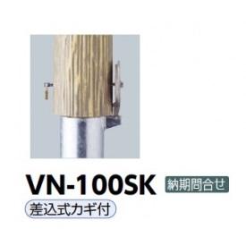サンポール ボラード VN-100SK 木目調