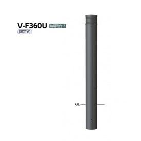 サンポール ボラード スチール製 V-F360U ダークグレー