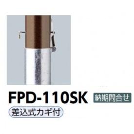 サンポール ボラード スチール製 FPD-110SK バンピー