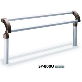 サンポール サポーター SP-800U 2mスパンセットモデル