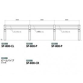 サンポール サポーター SP-800-CL 左端部支柱のみ