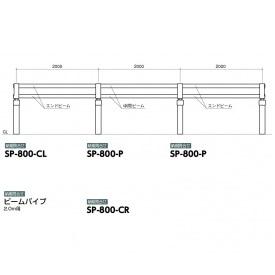 サンポール サポーター SP-800-CR 右端部柱のみ