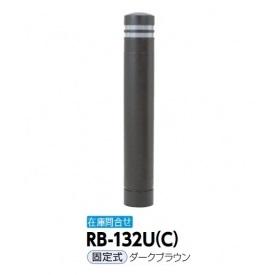 サンポール リサイクルボラード RB-132U(C) 固定式