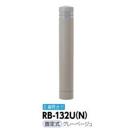 サンポール リサイクルボラード RB-132U(N) 固定式