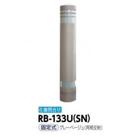 正規激安 サンポール リサイクルボラード RB-133U(SN) 固定式:エクステリアのプロショップ キロ-エクステリア・ガーデンファニチャー