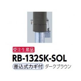 サンポール リサイクルボラード RB-132SK-SOL(CB) 差込式カギ付きタイプ ダークブラウン