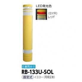 サンポール リサイクルボラード RB-133U-SOL 固定式 再帰反射 イエロー再帰反射)