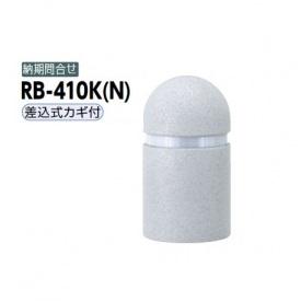 サンポール リサイクルボラード リサイクルゴムチップ RB-410K(N) 差込式カギ付きタイプ グレー