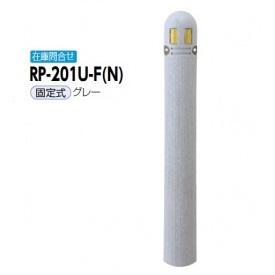 サンポール リサイクルボラード リサイクルプラスチック RP-201U-F(N) 固定式 グレー