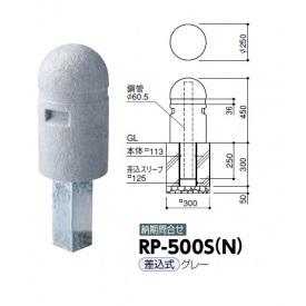 サンポール 擬石風リサイクルプラスチックボラード RP-500S(N) 差込式 グレー