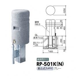 サンポール 擬石風リサイクルプラスチックボラード RP-501K(N) 差込式カギ付きタイプ グレー