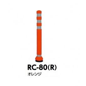 サンポール ラバーコーン RC-80(R)