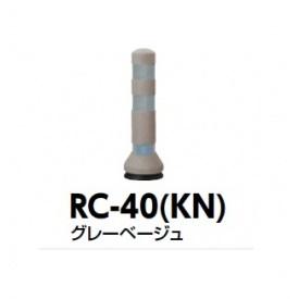 送料無料 人気ブランド 交換無料 サンポール 可倒自立機能付きラバーコーン もちろんハイレフ塗装仕上げ RC-40 KN ラバーコーン