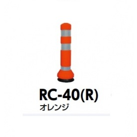送料無料 サンポール バーゲンセール 可倒自立機能付きラバーコーン もちろんハイレフ塗装仕上げ R 国内在庫 RC-40 ラバーコーン
