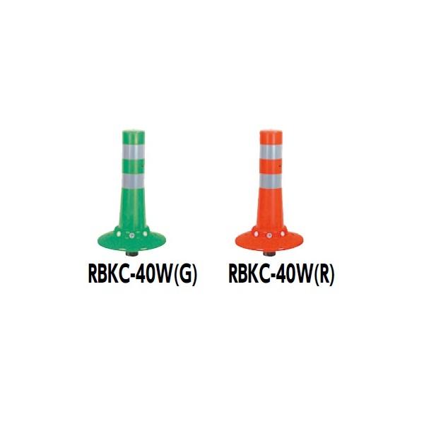 サンポール ガードコーン RBKC-40W