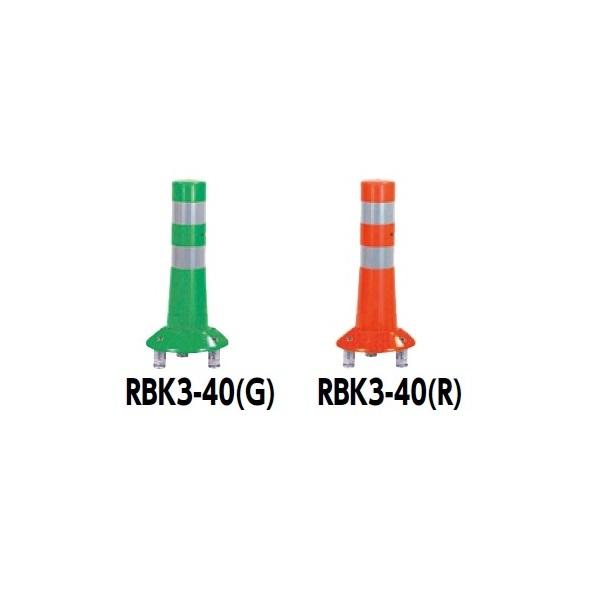 サンポール ガードコーン RBK3-40