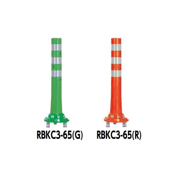 サンポール ガードコーン RBKC3-65