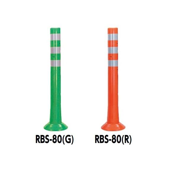サンポール ガードコーン RBS-80