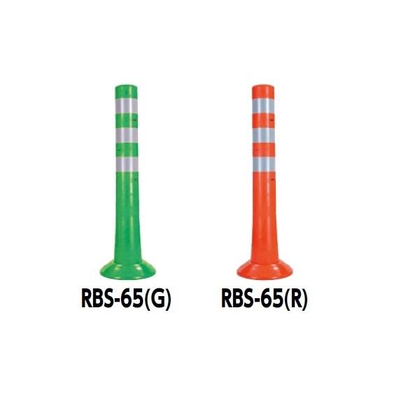 送料無料 サンポール サンポールのガードコーン 値引き RBS-65 ガードコーン 驚きの価格が実現 Sタイプモデル