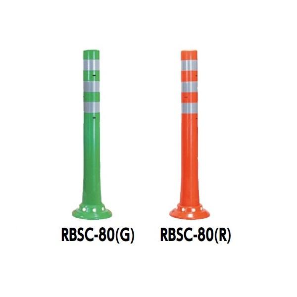 サンポール ガードコーン RBSC-80