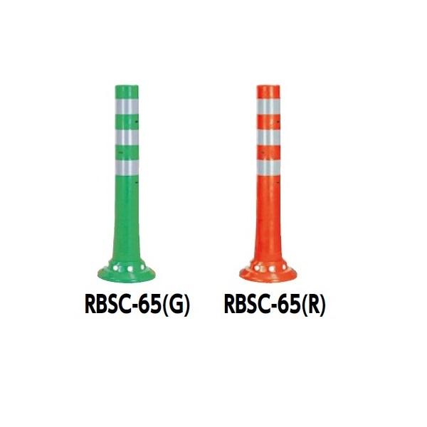サンポール ガードコーン RBSC-65