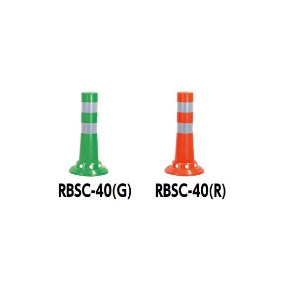 サンポール ガードコーン RBSC-40