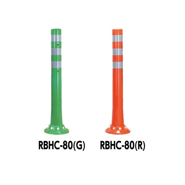 サンポール ガードコーン RBHC-80