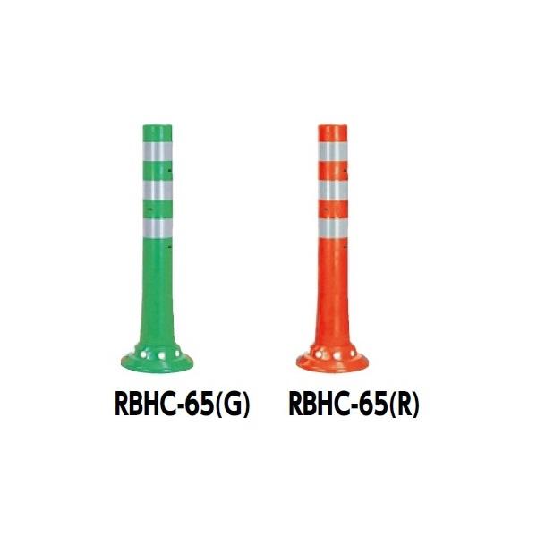 サンポール ガードコーン RBHC-65