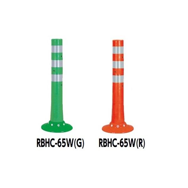 サンポール ガードコーン RBHC-65W