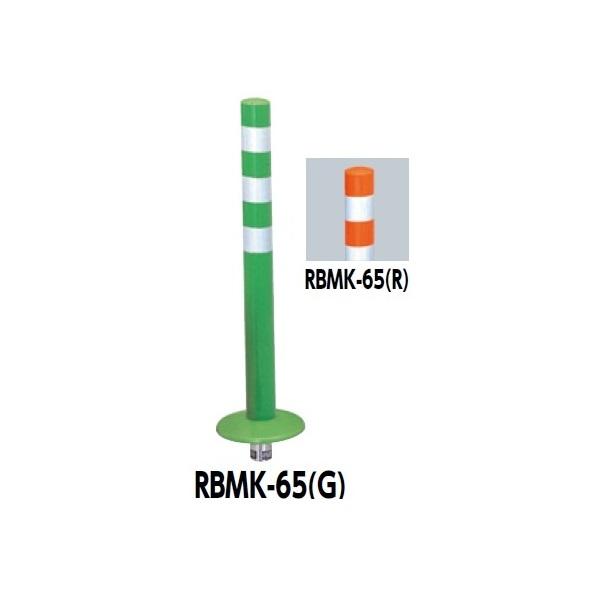 サンポール ガードコーン RBMK-65