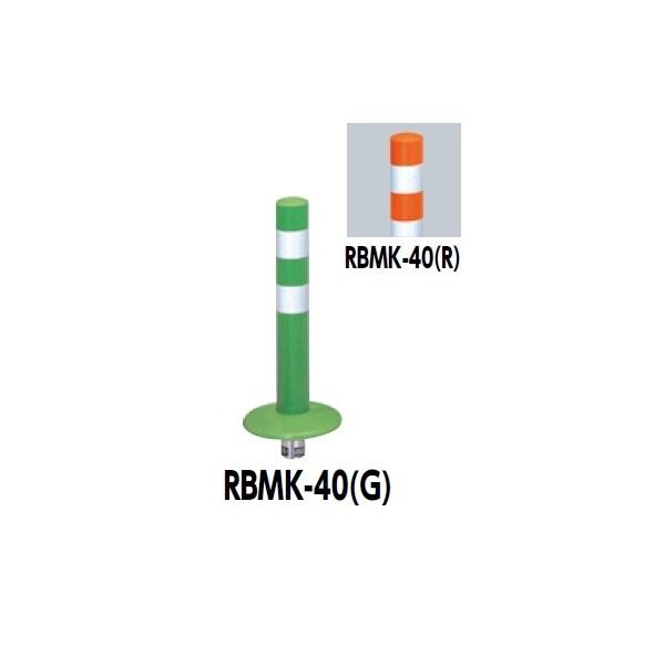 サンポール ガードコーン RBMK-40