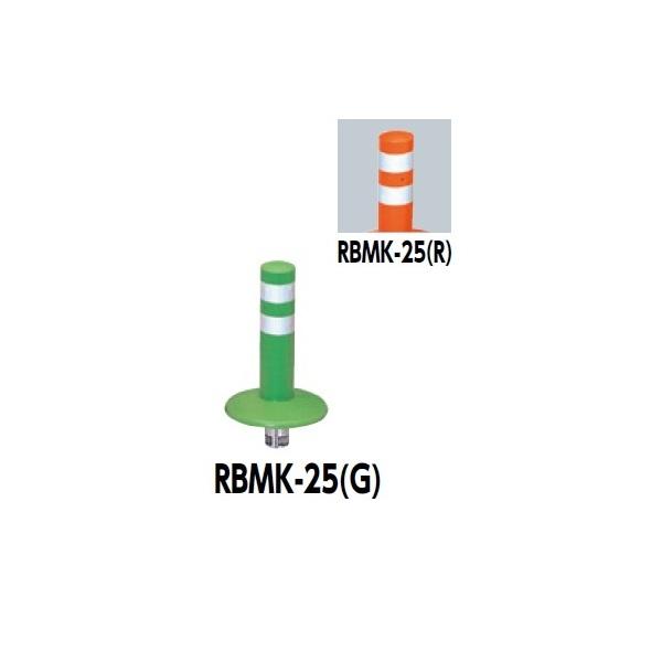 サンポール ガードコーン RBMK-25