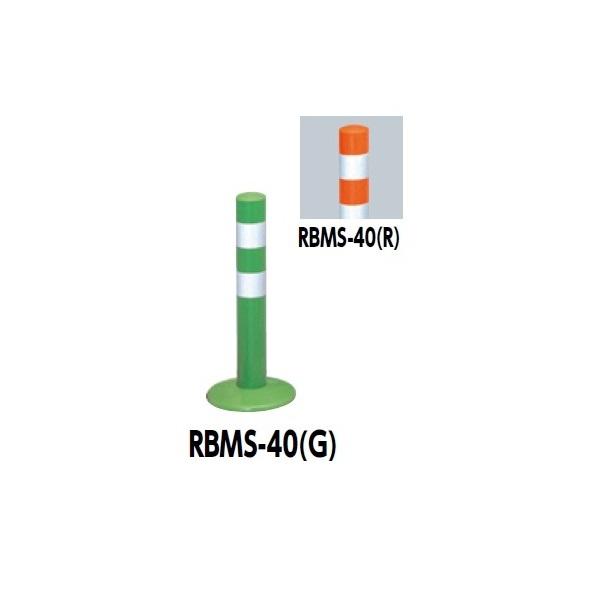 サンポール ガードコーン RBMS-40