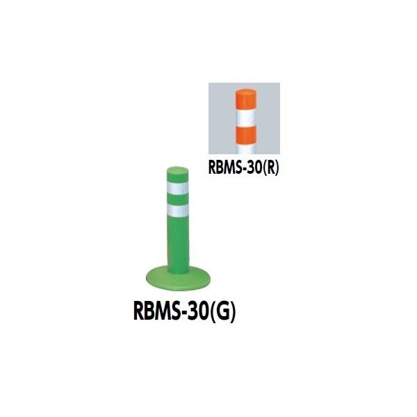 サンポール ガードコーン RBMS-30